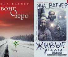 Вагнер Яна - Вонгозеро (2 книги) (2011, 2013)