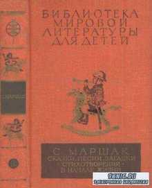 Маршак С.Я. - Сказки, песни, загадки. Стихотворения. В начале жизни (1981)