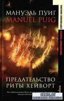Мануэль Пуиг - Собрание сочинений (6 книг) (1993-2013)