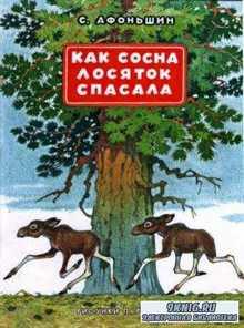 С. Афоньшин - Как сосна лосяток спасала (2015)