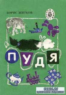 Житков Б.С. - Пудя (1992)