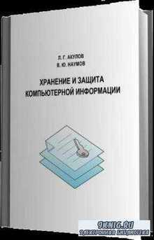 Акулов Л.Г., Наумов В.Ю. - Хранение и защита компьютерной информации (2015)