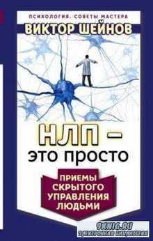 Шейнов В.П. - НЛП-это просто. Приемы скрытого управления людьми (2016)