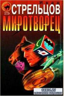 Иван Стрельцов - Собрание сочинений (26 книг) (1998-2011)