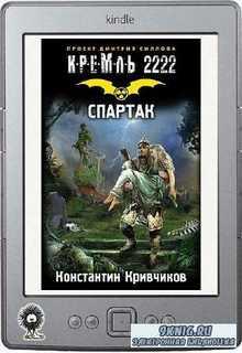 Кривчиков Константин - Кремль 2222. Спартак