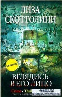 Лиза Скоттолине - Собрание сочинений (6 книг) (2006-2016)