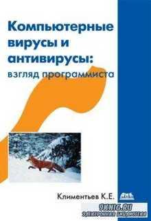 Константин Климентьев - Компьютерные вирусы и антивирусы: взгляд программиста (2013)
