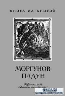 Нечаев А.Н., Шергин Б.В. - Моргунов падун (1974)