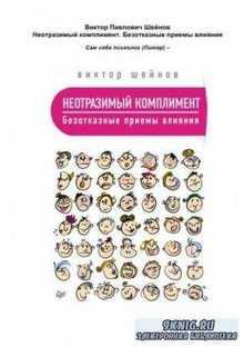 Шейнов В.П. - Неотразимый комплимент. Безотказные приемы влияния (2015)