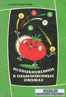 Небесный С.И. - Необыкновенное в обыкновенных овощах (1970)