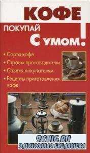 Кановская М.Б. - Кофе (2007)