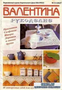 Валентина №2/3 (29) 1997