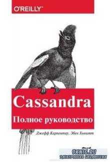 Эбен Хьюитт, Джефф Карпентер - Cassandra. Полное руководство (2017)