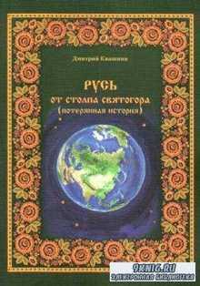 Дмитрий Квашнин - Русь от столпа Святогора (потерянная история) (2012)