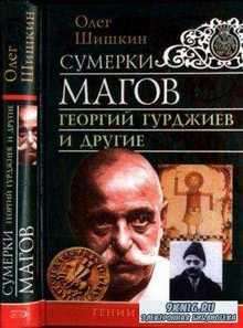 Шишкин О. - Сумерки магов. Георгий Гурджиев и другие (2005)