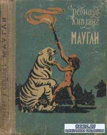 Киплинг Редиярд - Маугли (из Книги Джунглей) (1958)