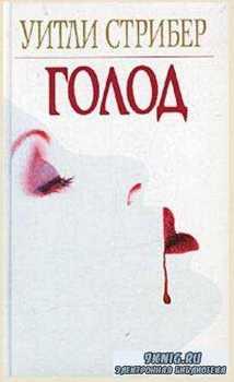 Уитли Стрибер - Уитли Стрибер - Собрание сочинений (9 книг) (1997-2014)