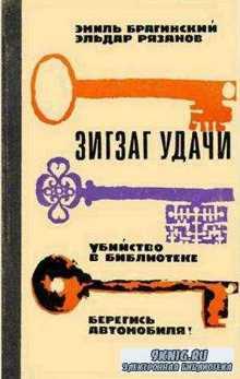 Эмиль Брагинский - Собрание сочинений (37 произведений) (1969-2015)