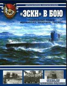 "Мирослав Морозов, Константин Кулагин - ""Эски"" в бою. Подводные лодки Маринеско, Щедрина, Лисина (2008)"