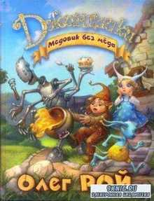 Рой Олег - Джинглики. Медовик без мёда (2013)