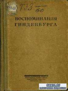Гинденбург П. - Воспоминания Гинденбурга (1922)