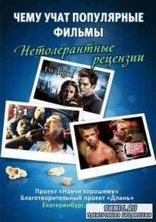 Дмитрий Раевский и др. - Чему учат популярные фильмы - нетолерантные рецензии (2016)