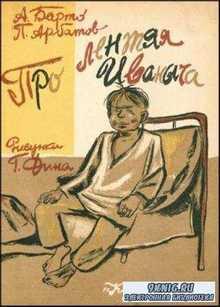 Барто А., Арбатов П. - Про лентяя Иваныча (1930)