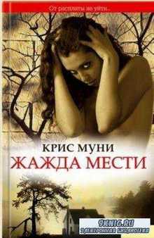 Крис Муни - Собрание сочинений (7 книг) (2008-2012)