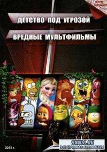 Дмитрий Раевский - Детство под угрозой - вредные мультфильмы (2015)
