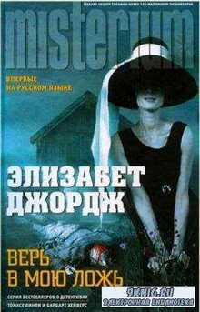 Элизабет Джордж - Собрание сочинений (21 книга) (2002-2016)