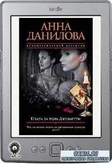Данилова Анна - Плата за роль Джульетты