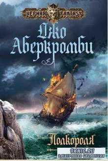 Джо Аберкромби - Собрание сочинений (14 произведений) (2008-2016)