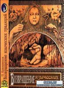 Кампанелли П. - Возвращение языческих традиций (2000)