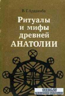 Ардзинба В.Г. - Ритуалы и мифы древней Анатолии (1982)
