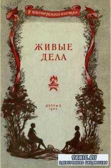У пионерского костра (7 книг) (1952-1953)