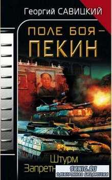 Войны завтрашнего дня, Война на пороге (16 книг) (2009-2010)