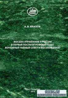 Фаизов А.В. - Высшее управление в России в первые послепетровские годы: Верховный тайный совет и Высокий Сенат (2015)