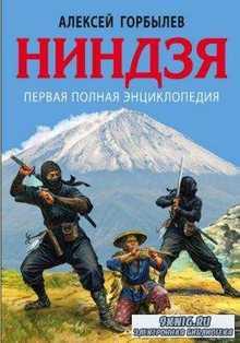Алексей Горбылев - Ниндзя. Первая полная энциклопедия (2016)