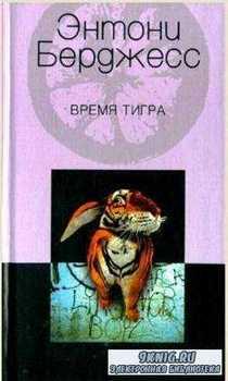 Энтони Берджесс - Собрание сочинений (16 книг) (1992-2013)