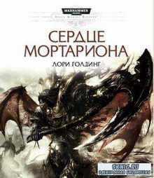 Warhammer 40000 (236 книг) (1989-2017)