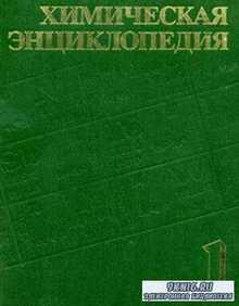 Химическая энциклопедия в 5 томах (1-5 том) (1988-1998)