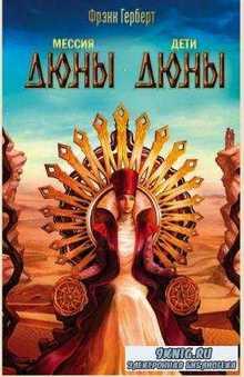 Кевин Андерсон, Брайан Герберт, Фрэнк Герберт - Вселенная Дюны (18 книг) (2001-2016)