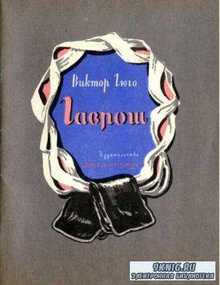 Виктор Гюго - Собрание сочинений (19 книг) (2014)