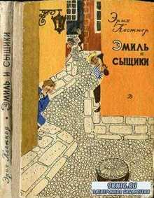 Кестнер Э. - Эмиль и сыщики (1971)