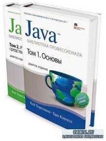 Java. Библиотека профессионала, 9-е издание (2 тома) (2014)