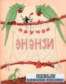 Паучок Энэнзи. Сказки западной Африки (1961)