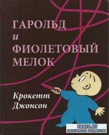 Крокетт Джонсон - Гарольд и фиолетовый мелок (2012)