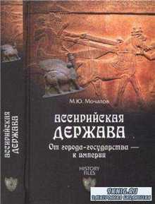 Мочалов М.Ю. - Ассирийская держава. От города-государства - к империи (2015)