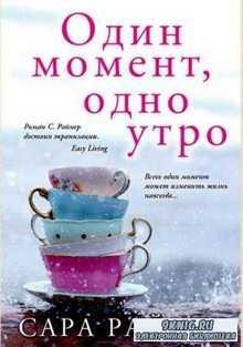 Сара Райнер - Собрание сочинений (4 книги) (2016-2017)