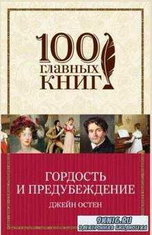 100 главных книг (40 книг) (2014-2017)